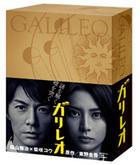 神探伽俐略 DVD Box (DVD) (日本版)