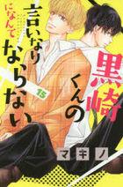 Kurosakikun no Iinari ni Nante Naranai 15