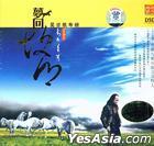 夢國故鄉 DSD (中国版)