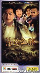 Gun Gun Xie Mo (2009) (H-DVD) (Ep. 1-29) (End) (China Version)