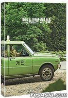 A Taxi Driver (2017) (2DVD) (Korea Version)