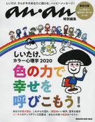 shiitake kara  shinrigaku 2020 2020 magajin hausu mutsuku MAGAZINE HOUSE MOOK iro no chikara de shiawase o yobikomou