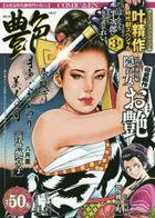 komitsuku en 11 pa fuekuto memowa ru 67599 97