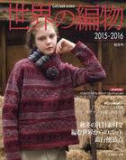 World's Knitting 2015-2016 Autumn & Winter