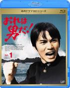 Ore wa Otokoda! (Blu-ray) (Vol.1) (Japan Version)