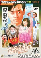 The Intellectual Trio (1985) (Blu-ray) (Hong Kong Version)