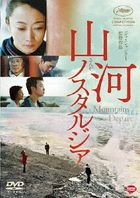 Mountains May Depart (DVD) (Japan Version)