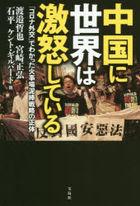 chiyuugoku ni sekai wa gekido shite iru korona gaikou de wakatsuta kajiba dorobou senriyaku no shiyoutai
