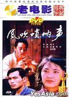 Feng Chui Suo Ne Sheng (DVD) (China Version)