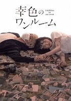 Sachiiro no One Room (Blu-ray) (Japan Version)