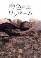 Sachiiro no One Room (Blu-ray) (Japan Version)