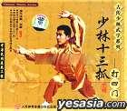 Gu Chuan Shao Lin Wu Xue Xi Lie Shao Lin Shi San Zhua  Da Si Men (VCD) (China Version)