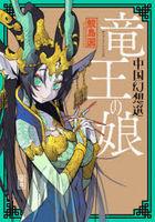 riyuuou no musume chiyuugoku gensousen uebu akushiyon WEB ACTION