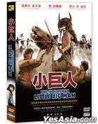 小巨人 (1970) (DVD) (數碼修復) (台灣版)