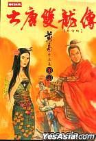 大唐雙龍傳修訂版(卷十五)