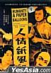 Humanity Paper Balloons (DVD) (China Version)