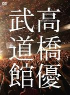 Takahashi Yu 2013 Nippon Budokan 【YOU CAN BREAK THE SILENCE IN BUDOKAN】(DVD) (Japan Version)