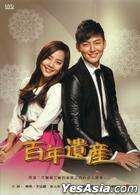 Hundred Year Inheritance (DVD) (End) (Multi-audio) (MBC TV Drama) (Taiwan Version)