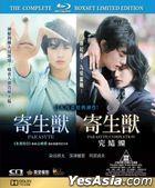 寄生獸 Blu-ray 限量版Boxset (完整雙電影版) (香港版)