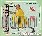 Zhong Guo Qi Men Bing Qi Xi Lie - Sheng Biao (VCD) (China Version)