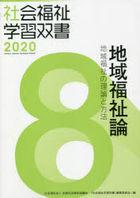 chiiki fukushiron chiiki fukushi no riron to houhou shiyakai fukushi gakushiyuu soushiyo 2020 8