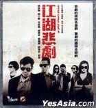 江湖悲劇 (2016) (VCD) (香港版)