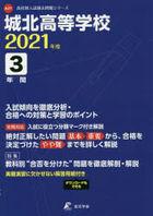 jiyouhoku koutou gatsukou 3 nenkan niyuushi keikou o 2021 koukoubetsu niyuushi kako mondai shiri zu A 21