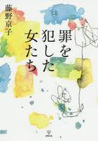 tsumi o okashita onnatachi