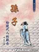 Sun Zi Gei Xian Dai Ren De Qi Shi