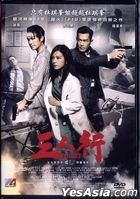 Three (2016) (DVD) (Taiwan Version)