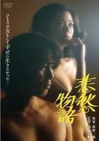 Hishu Monogatari (DVD) (Japan Version)