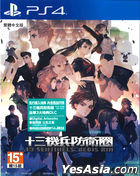 13 Sentinels: Aegis Rim (Asian Chinese Version)