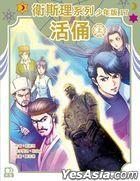 衛斯理系列少年版17——活俑(上)