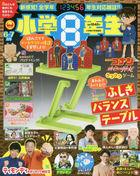 Shogakukan Special 04713-06 2021
