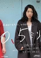 0.5mm (DVD) (Normal Edition) (English Subtitled) (Japan Version)