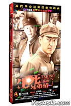 Taking Over The City 1949 (HDVD) (Ep. 1-42) (End) (China Version)