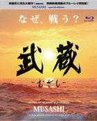 武藏 (Blu-ray) (英文字幕) (日本版)