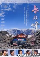 Climbing to Spring (2014) (DVD) (Taiwan Version)