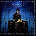 Ido he Itaru Mori he Hitaru Ido (Re:Master Production) [UHQCD] (Japan Version)