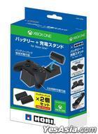 Xbox One バッテリー + 充電スタンド (日本版)