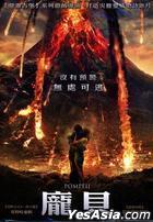 Pompeii (2014) (DVD) (Taiwan Version)