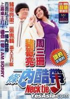 Necktie (CD + DVD)