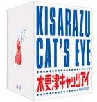 Kisarazu Cat's Eye World Series Sayonara Cats (First Press Limited Edition) (Japan Version)