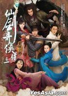Chinese Paladin 3 (TV Drama Novel)