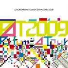 "Perfume Second Tour 2009 ""Chokkaku Nitohen Sankakkei Tour""   (Japan Version)"