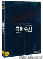 The Classified File (DVD) (雙碟裝) (韓國版)
