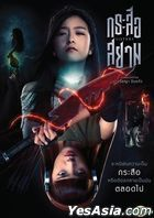 SisterS (2019) (DVD) (Thailand Version)