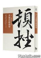 Ying Xiong De Dun Cuo Xue : Wang Hao Yi De Li Shi Bi Ji  Si