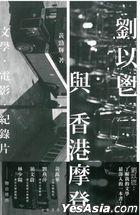 Liu Yi Chang Yu Xiang Gang Mo Deng : Wen Xue‧ Dian Ying‧ Ji Lu Pian