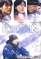 冰雨 (香港版)